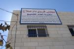 Bibliothèque de Dar Salah